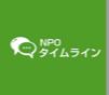 NPO_Timeline_eyecatch