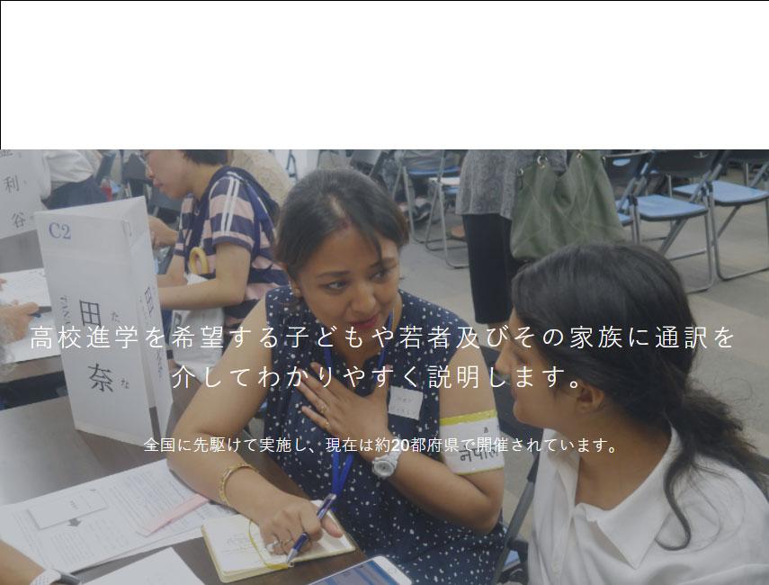 相談を受けたら、最後までとことん対応する 認定NPO法人 多文化共生教育ネットワークかながわ